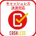 クレジットカード、電子マネーの決済も対応しております。
