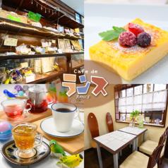 Cafe de ランスの写真