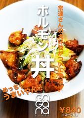 料理メニュー写真ホルモン丼(スープ付)