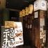 福みみ 銀座5丁目店のロゴ