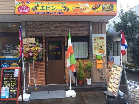 エビン中川駅前店