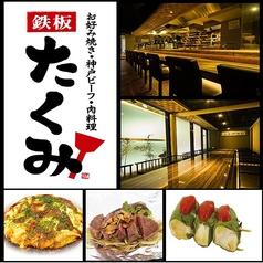 お好み焼き 神戸牛 肉料理 鉄板たくみ 三宮の写真