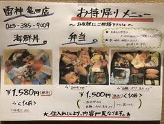 空創旬菜 雷神 亀田店のおすすめポイント1