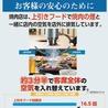 ジンギスカン ホルモン酒場 風土. 札幌駅前店のおすすめポイント1