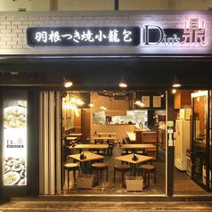 鼎's Din's 恵比寿本店の雰囲気1