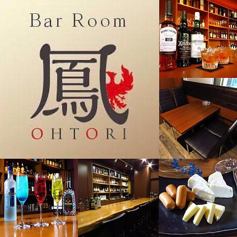 Bar Room 鳳