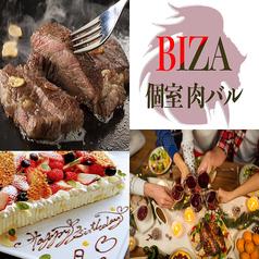 肉バル ビザ BIZA 新宿本店の写真