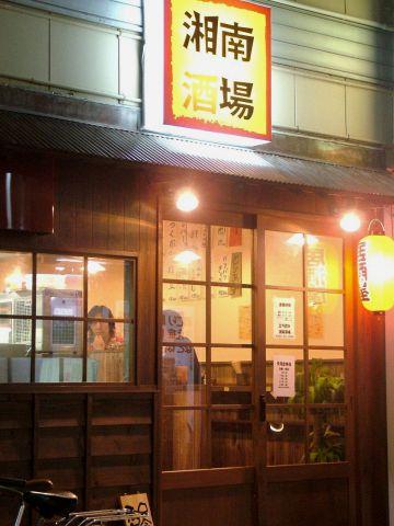 会社帰りのサラリーマンから友達同士で軽く飲みたい時は湘南酒場へ!