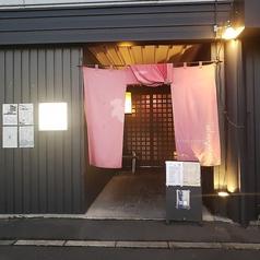 GYORO GYORO ふらの店の写真