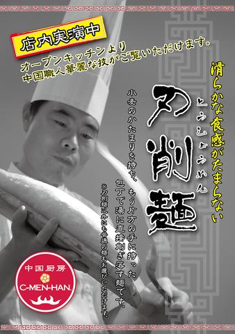 中華職人が目の前で削る!つるつるぷるぷるの刀削麺(とうしょうめん)が人気のお店★