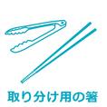 飛沫感染を避けるため、取り分け用の箸、トング等をご用意しております。