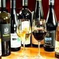 『ワインエキスパート』の資格を持つオーナーが厳選したワインをご提供。