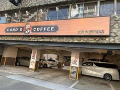 コノズコーヒー 志賀本通駅前店の写真