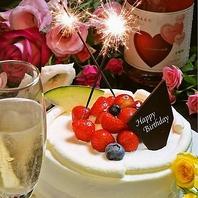 <お誕生日特典>お祝いホールケーキプレゼント!