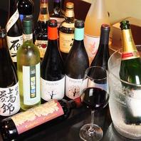 こだわりのワインの数々