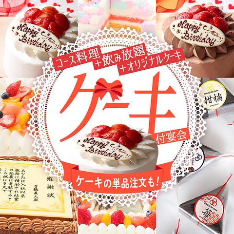 記念日におすすめ♪オリジナルケーキ+料理8品+3H飲放(又は2Hプレ飲放)付プラン【4000円(税込)】