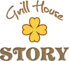 Grill House STORYのロゴ