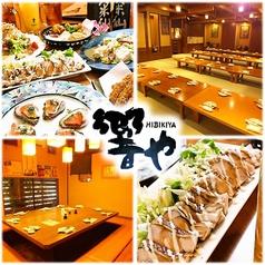 旬彩食楽 響や 宜野湾店の写真