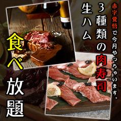 川越肉万博 個室レストラン HANZOUのおすすめ料理1