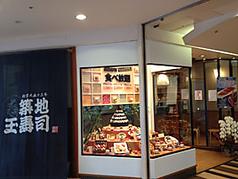 築地玉寿司 お台場 デックス東京ビーチ店の画像