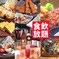 おいしいモツ鍋と博多の鮮魚 湊庵のおすすめ料理1