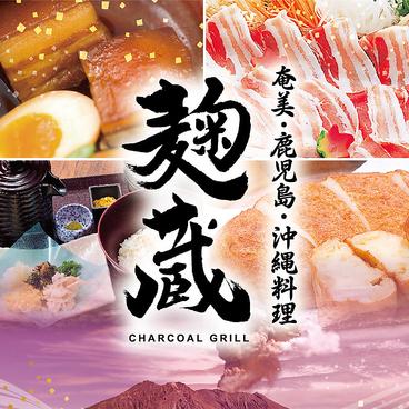 麹蔵 有楽町晴海通り本店のおすすめ料理1