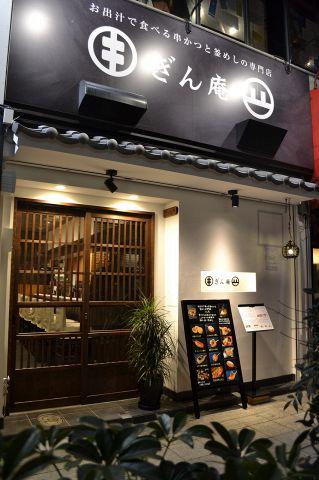 お出汁で食べる串かつと釜めしの専門店 ぎん庵 京橋|店舗イメージ2