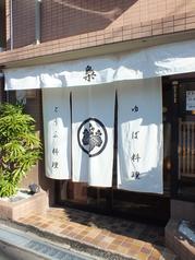 ゆば 豆ふ料理 梟の写真