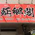 延郷閣のロゴ
