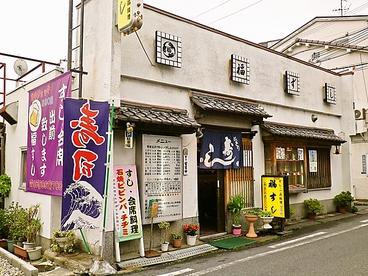福すし古川橋店の雰囲気1