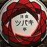 洋食ツバキ亭のロゴ