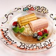 誕生日・記念日のサプライズはお任せください!!