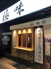 極味 戸田公園店の写真