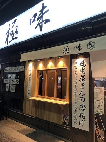 """""""極味 戸田公園店"""""""