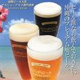 すっきりとした味わいの中にもビールならではの飲み応えを感じるオリオンビールは、沖縄料理はもちろん、どんな料理とも相性バッチリ♪その他、地ビールもご用意☆「ありがとうという名の沖縄の地ビール」ニヘデビールもオススメです!!