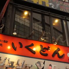 いくどん 渋谷店の外観1