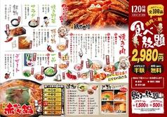 赤から 奈良葛城店のコース写真