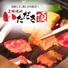美味焼肉 いただき 阪急高槻店の写真