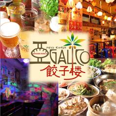 アガリコ餃子楼 立川店の写真