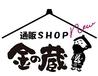 金の蔵 渋谷109前店 Part1のおすすめポイント1