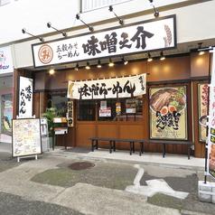味噌之介 根岸駅前店の写真