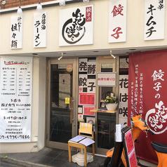 餃子の花は咲く 荻窪店の写真