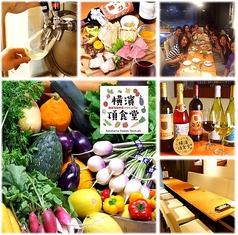 鎌倉湘南野菜 ワインバル 横濱頂食堂