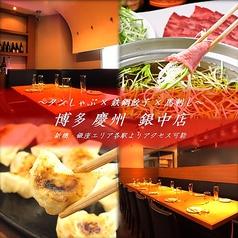 博多 慶州 銀中店の特集写真