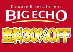 ビッグエコー BIG ECHO 石神井公園駅前店の画像