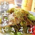 料理メニュー写真富士宮やきそば