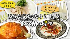 YOKOMACHIの写真