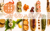 やくみ茶屋とコラボ!漬け物×焼き鳥『つけもの串』