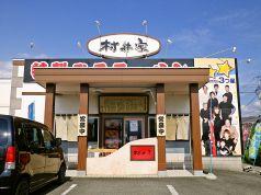 村井家の写真
