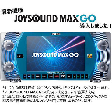 ジョイサウンド JOYSOUND 平塚店の雰囲気1